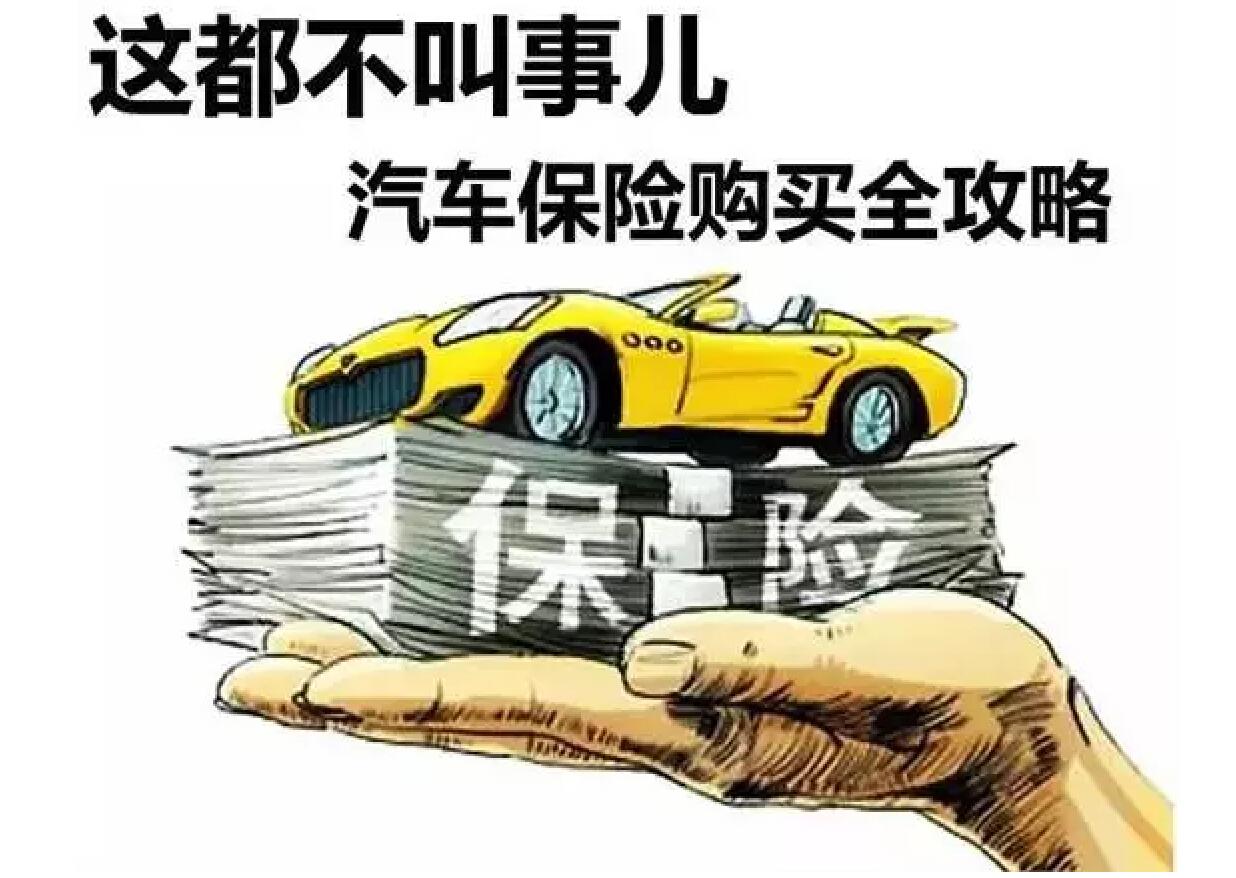 选择车辆保险理陪哪家好?注信誉,看承诺 保险知识 保险... 中国平安