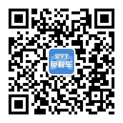 留学生免税车微信公众号